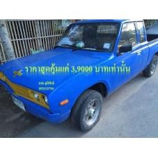 รถกระบะ NISSAN รุ่นDATSUT สีฟ้าสวยงาม ใช้งานปกติ เอกสารครบพร้อมโอน